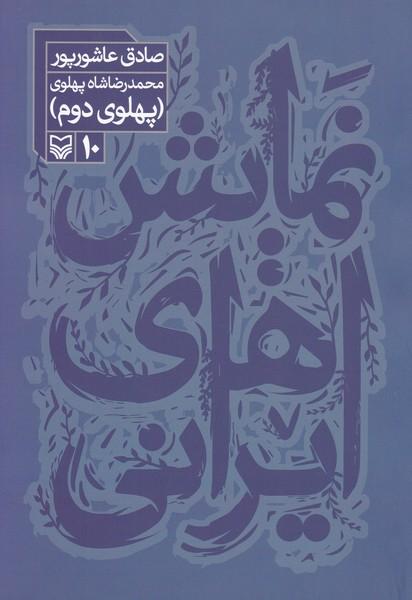 نمایشهای ایرانی / محمدرضا شاه پهلوی / پهلوی دوم (جلد دهم)