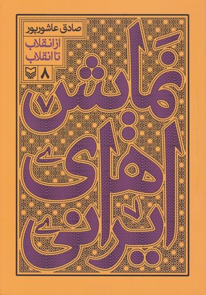 نمایشهای ایرانی / از انقلاب تا انقلاب (جلد هشتم)