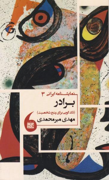 نمایشنامه ایرانی 3 / برادر / تک گویی برای پنج شخصیت