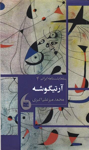 نمایشنامه ایرانی 4 / آرتیگوشه