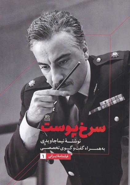 فیلمنامهی ایرانی / سرخپوست