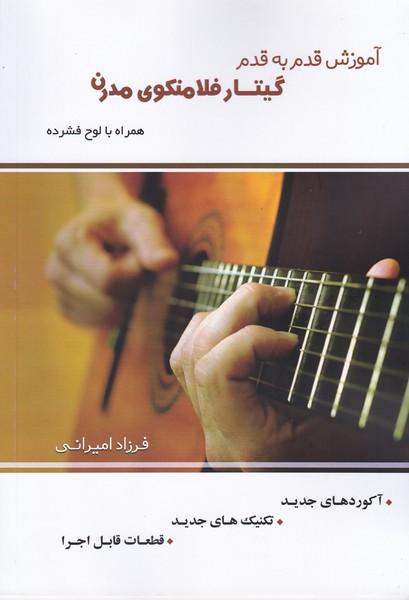 آموزش قدم به قدم گیتار فلامنکوی مدرن