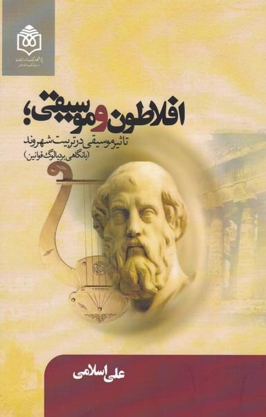 افلاطون و موسیقی : تاثیر موسیقی در تربیت شهروند
