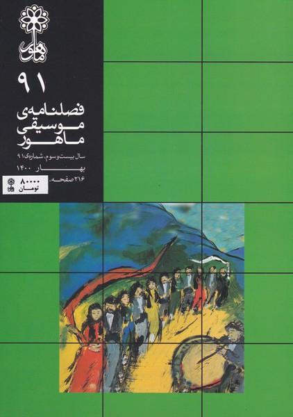 فصلنامه موسیقی ماهور 91