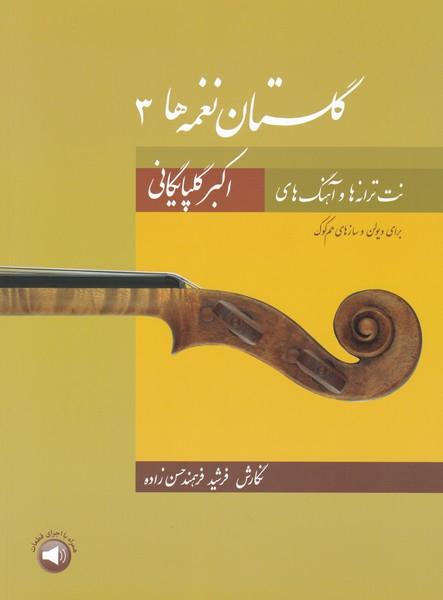 گلستان نغمه ها 3 / نت ترانه ها و آهنگ های اکبر گلپایگانی ( برای ویولن و سازهای هم کوک )