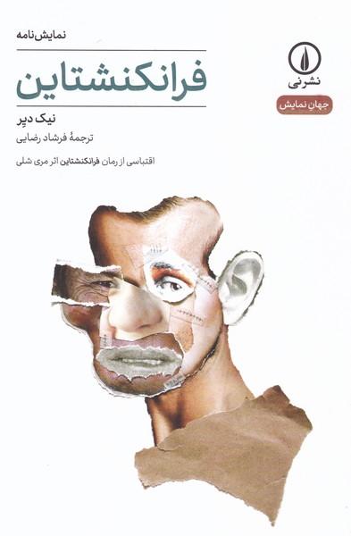 فرانکنشتاین / اقتباسی از رمان فرانکنشتاین اثر مری شلی