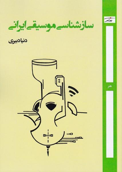 سازشناسی موسیقی ایرانی برای آهنگسازان
