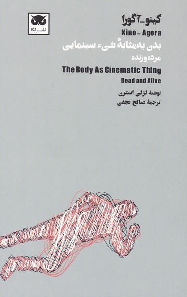 کینو آگورا / بدن به مثابه شی سینمایی مرده و زنده