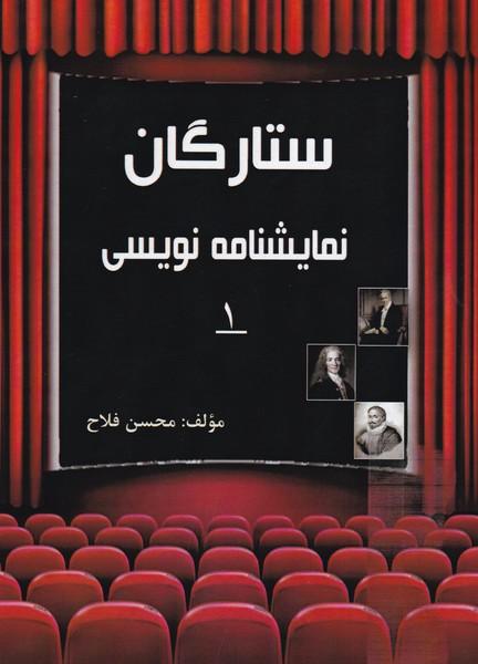 ستارگان نمایشنامه نویسی 1