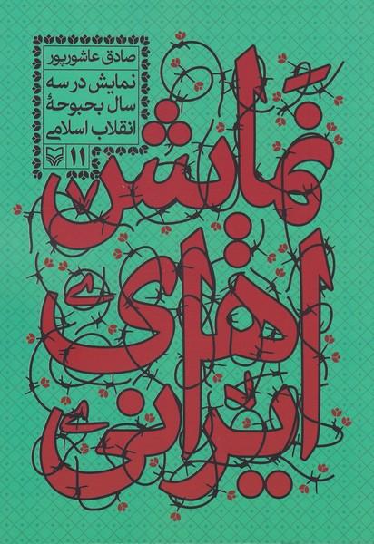 نمایش های ایرانی نمایش در سه سال بحبوحه انقلاب اسلامی جلد یازدهم