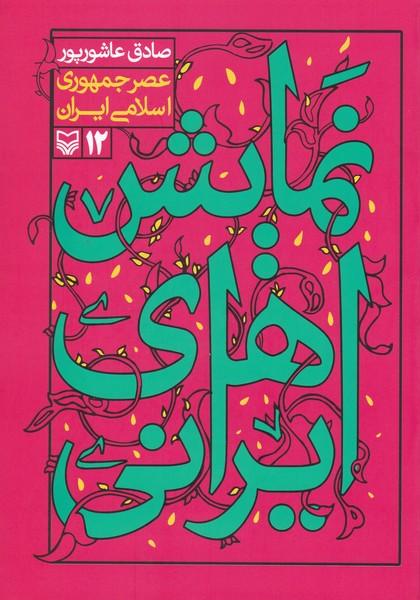 نمایش های ایرانی عصر جمهوری اسلامی ایران جلد دوازدهم