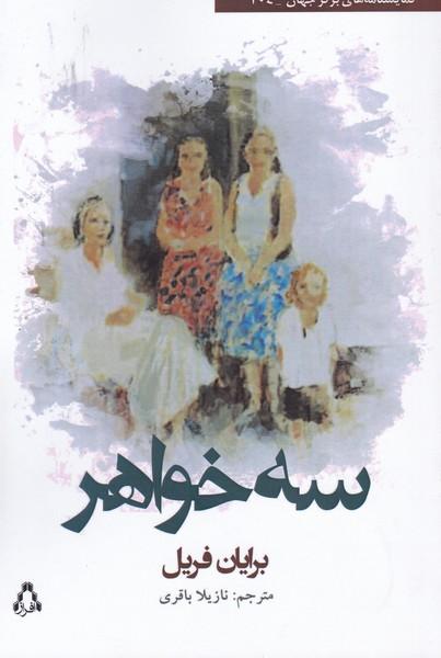 سه خواهر / خرس : اقتباسی از چخوف (204)