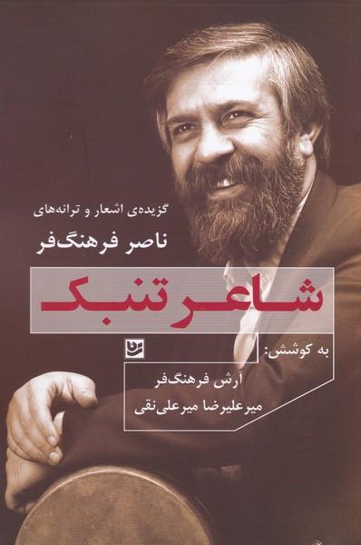 شاعر تنبک / گزیده اشعار و ترانه های ناصر فرهنگ فر