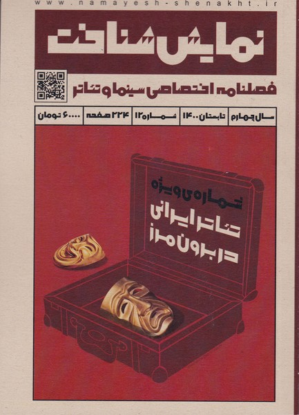 نمایش شناخت (12) : فصلنامه اختصاصی سینما و تئاتر