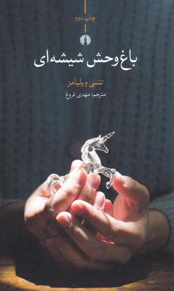 باغ وحش شیشه ای (علمی و فرهنگی)