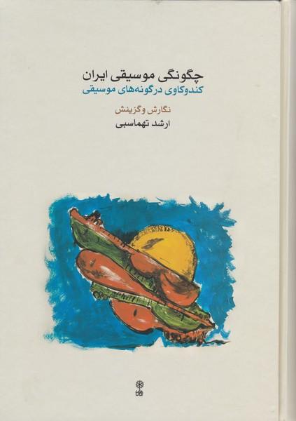 چگونگی موسیقی ایران : کندوکاوی در گونههای موسیقی