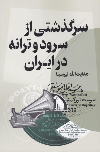 سرگذشتی از سرود و ترانه در ایران