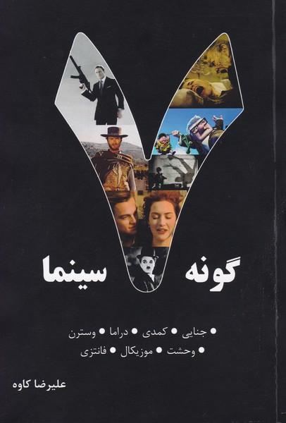 هفت گونه سینما