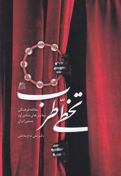 تخطی طرب ( مطالعه فرهنگی نمایش های شادی آور سنتی ایران )