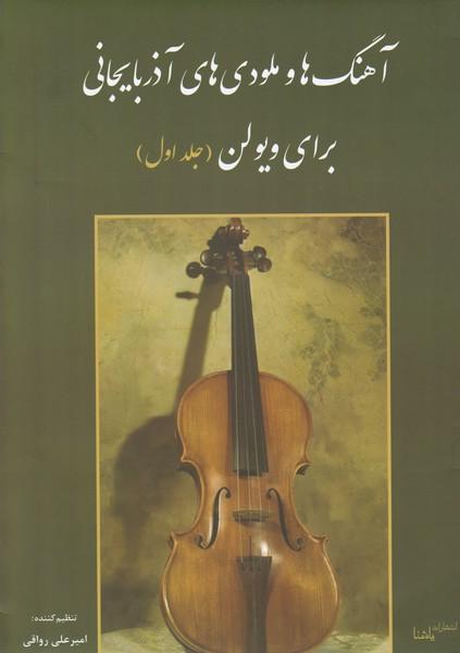 آهنگ ها و ملودی های آذربایجانی برای ویولن ( جلد اول )