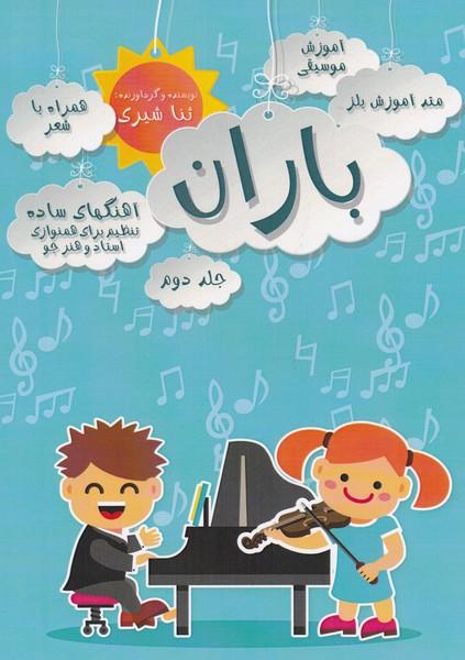 باران ( متد آموزش بلز ) جلد دوم