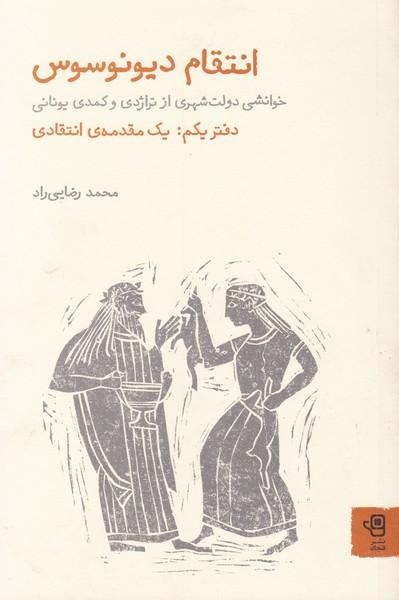 انتقام دیونوسوس / دفتر یکم : یک مقدمه ی انتقادی