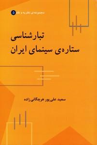 تبارشناسی ستاره سینمای ایران