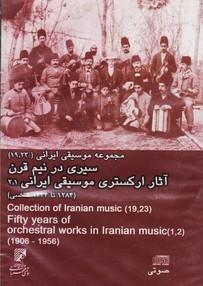 سیری در نیم قرن آثار ارکستری موسیقی ایرانی
