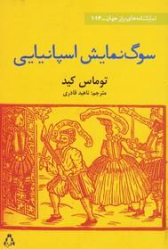 سوگ نمایش اسپانیایی  (114)