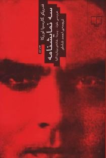 سه نمایشنامه ( عروسی خون - یرما - خانه برنارد آلبا)