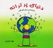دنیای پر ترانه(سازشناسی برای کودکان)