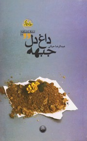 داغ دل جبهه (فارسی)