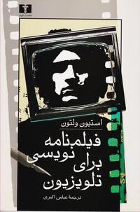فیلمنامه نویسی برای تلویزیون