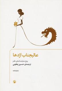 عالیجناب اژدها : پنج نمایشنامه طنز