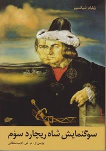 سوگنمایش شاه ریچارد سوم (انگلیس)