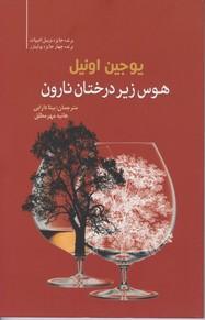 هوس زیر درختان نارون (5)