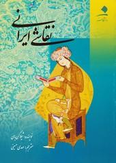 نقاشی ایرانی (شیلا کن بای)