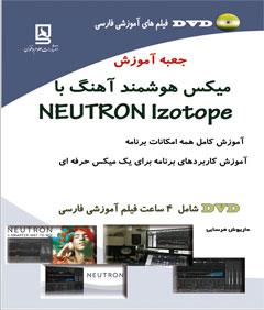 میکس هوشمند آهنگ با neutron izotope
