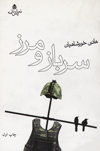 سرباز و مرز (خط آزاد - من، تو ، او ، همه - هنوز اول بازیست - مرگ نویسنده - سرباز و مرز - زندان - دریا - دادگاه خانواده - تابوت و پرچم - عاشقانه قوم در به در - سه شنبه )(فارسی)