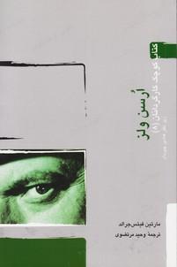 کتاب کوچک کارگردانان (8) : ارسن ولز