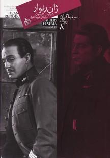 سینماگران بزرگ (8) : ژان رنوار