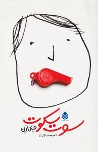 سوت سکوت(فارسی)