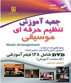 جعبه آموزش تنظیم حرفه ای موسیقی music arranegment
