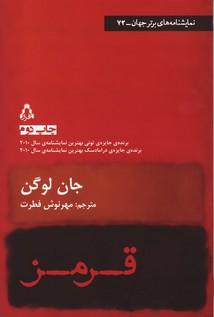 قرمز (72)