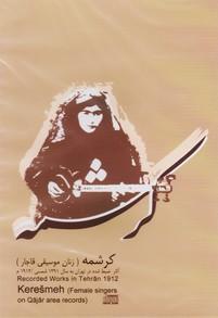کرشمه (زنان موسیقی قاجار)