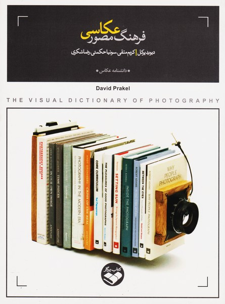 فرهنگ مصور عکاسی