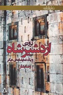 تراژدی اردشیرشاه - تراژدی بردیا (فارسی)