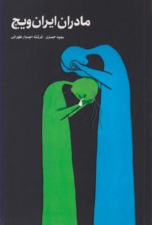 مادران ایران ویچ (ابرش - بازی در برزخ) (فارسی)