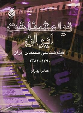 فیلمشناخت ایران - فیلم شناسی سینمای ایران (1383- 1390