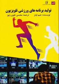 تولید برنامه های ورزشی تلویزیون